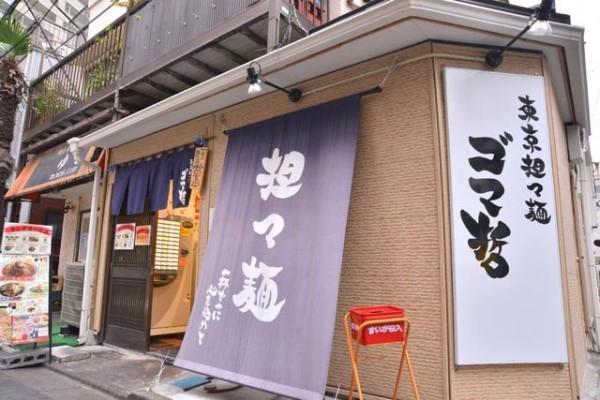 東京坦々麺 ゴマ哲 外観