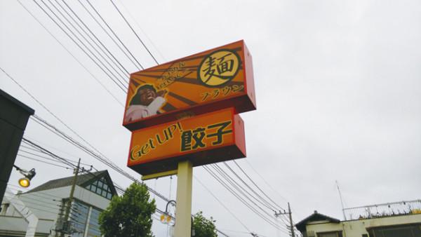 麺ブラウン 看板