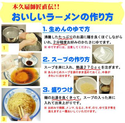 木久蔵ラーメン作り方