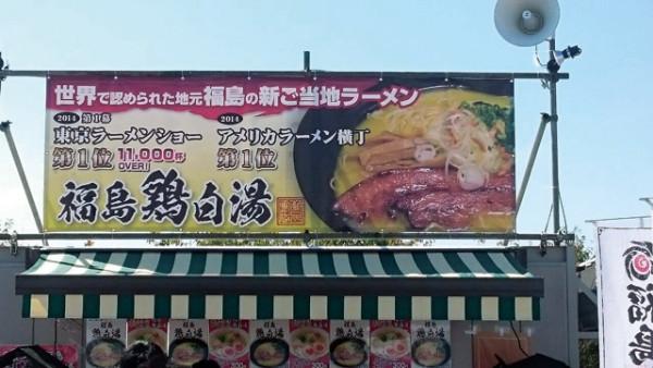 らーめんフェスタ_福島鶏白湯