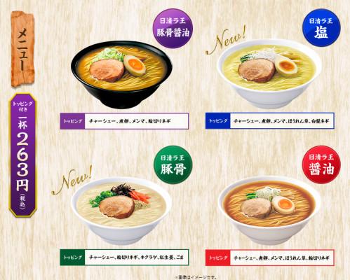 ラ王袋麺屋メニュー