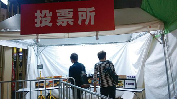 大つけ麺博_投票所