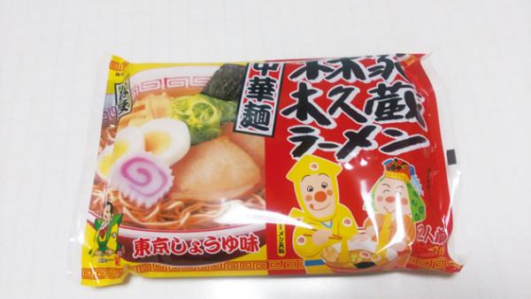 木久蔵ラーメン袋
