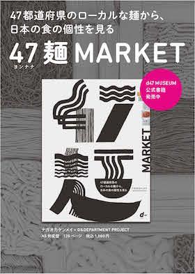 47麺_公式ガイド