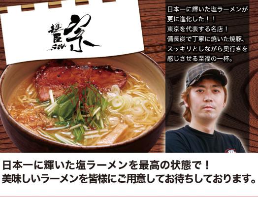 麺屋 宗(塩)