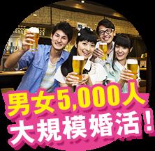 ラーメン婚活_5000