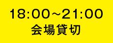 18時~21時 会場貸切!!