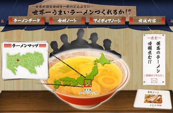 日本一うまいラーメン