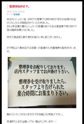Japanese soba noodles蔦 社長 大西氏ブログより掲載