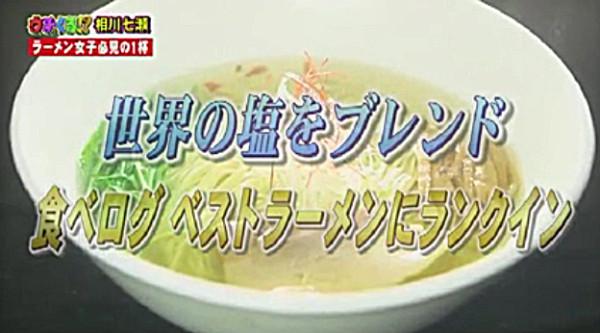 麺屋翔_002