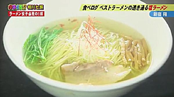麺屋翔_005