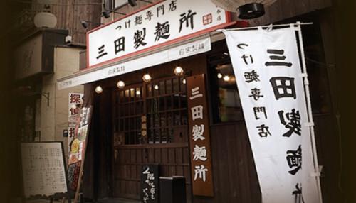 三田製麺所_本店