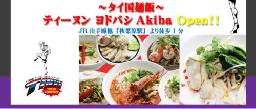 top_akiba