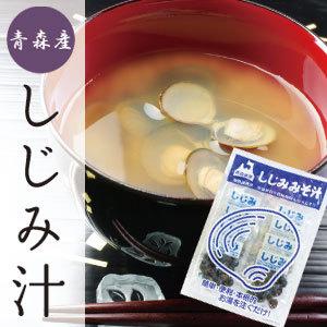 shijimijiru_main300