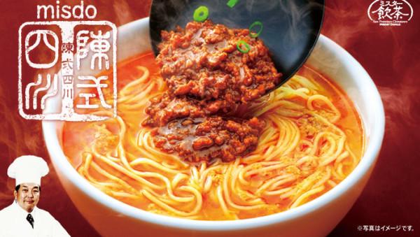 ミスド_坦々麺